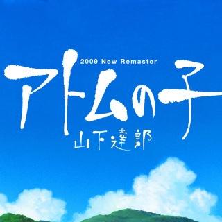 アトムの子('09 New Remaster)