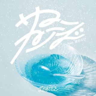 サマーフリーズ feat. 愛わなび
