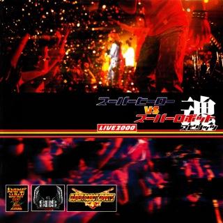 スーパーヒーロー vs スーパーロボット魂 LIVE2000