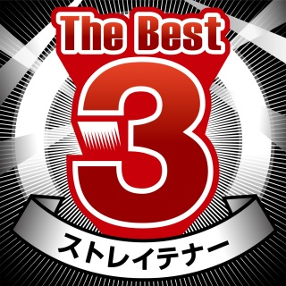 The Best 3 ストレイテナー