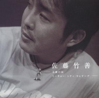 木蘭の涙/ト-キョ-・シティ・セレナ-デ