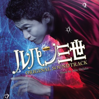 Movie Lupin The Third Original Soundtrack