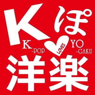K-POP LOVES YO-GAKU