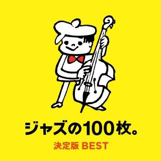 Essential Jazz 100 - Definite Best