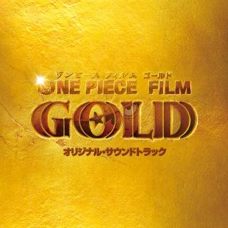 ONE PIECE FILM GOLD (オリジナル・サウンドトラック)