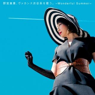 野宮真貴、ヴァカンス渋谷系を歌う。