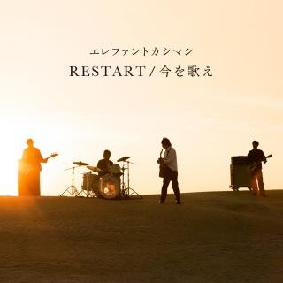 RESTART / 今を歌え