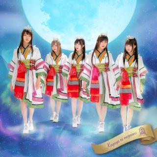 輝夜に願いを(MoonLight盤)