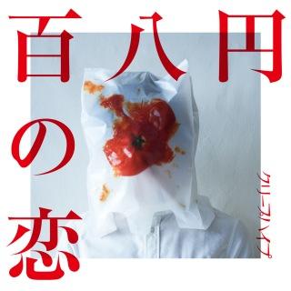百八円の恋