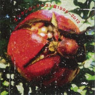 エンケンロックベスト盤1996~2012