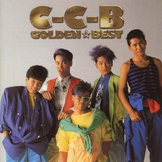 ゴールデン☆ベスト C-C-B