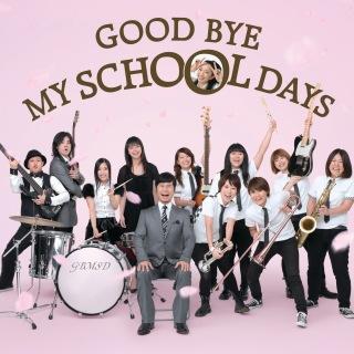 GOOD BYE MY SCHOOL DAYS -ドリ系-
