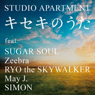 キセキのうた feat. Sugar Soul, Zeebra, RYO the SKYWALKER, May J., SIMON (DJ HASEBE REMIX) (DJ HASEBE RIMIX) feat. Sugar Soul, RYO the SKYWALKER, ZEEBRA, May J., SIMON