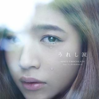 うれし涙 feat. MACO, シェネル
