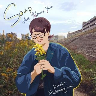 Soup(feat.遊佐春菜)