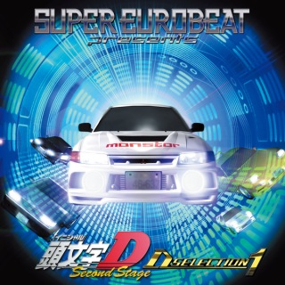 SUPER EUROBEAT presents 頭文字D Second Stage 〜D SELECTION 1〜