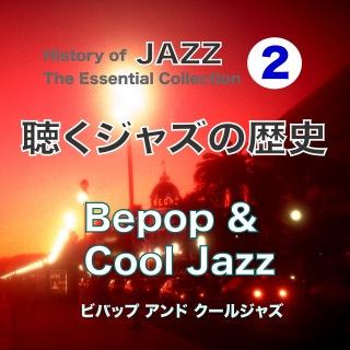 聴くジャズの歴史 Bepop & Cool Jazz