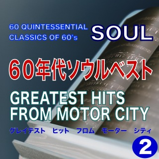 60年代ソウルベスト GREATEST HITS FROM MOTOR CITY