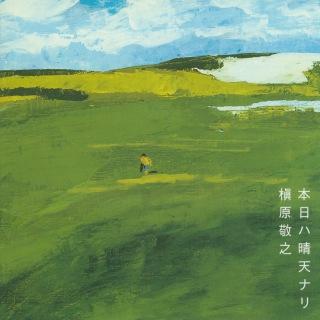 本日ハ晴天ナリ (2012 Remaster)