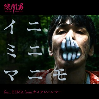 イニミニマニモ feat.BEMA from カイワレハンマー