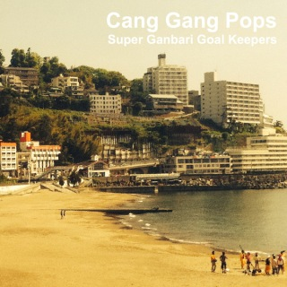 Cang Gang Pops