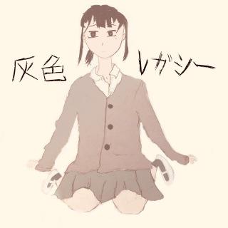 灰色レガシー (feat. 初音ミク)