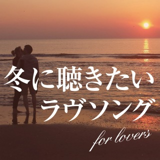 Winter Lovesongs For Lovers