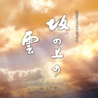 NHKスペシャルドラマ「坂の上の雲」オリジナル・サウンドトラック 3