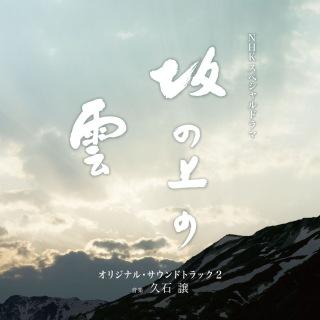 NHKスペシャルドラマ「坂の上の雲」オリジナル・サウンドトラック 2 (オリジナル・サウンドトラック)