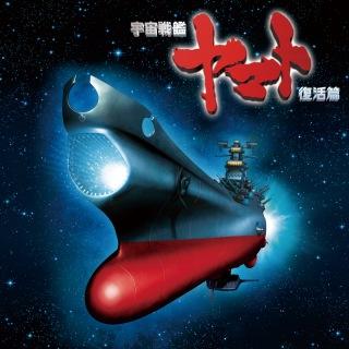 宇宙戦艦ヤマト復活篇オリジナルサウンドトラック (オリジナル・サウンドトラック)