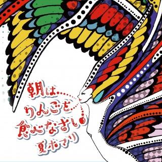Asawa Ringo wo Tabenasai