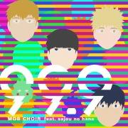 Mob Choir Feat Sajou No Hana 999 Tvアニメ モブサイコ