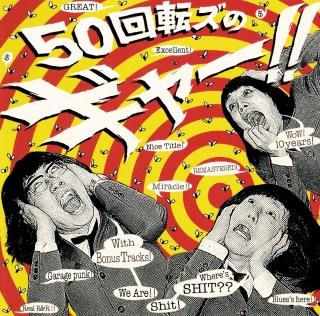 『50回転ズのギャー!! +17』〜10th Anniversary Edition〜