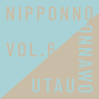 NIPPONNO ONNAWO UTAU Vol.6 (24bit/96kHz)