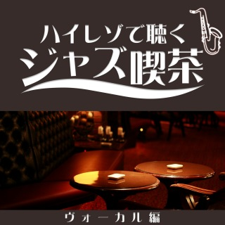HD Jazz Cafe (Vocal Edition)