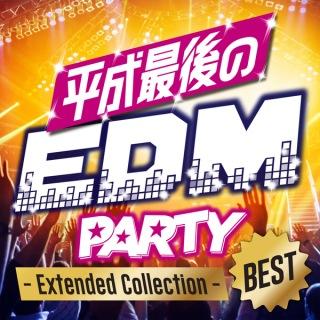 平成最後のEDM PARTY - Extended Collection -