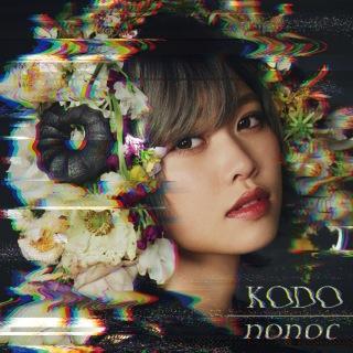 TVアニメ「魔法少女特殊戦あすか」オープニングテーマ「KODO」