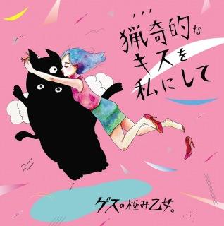 ryoukiteki na kiss wo watashi ni shite