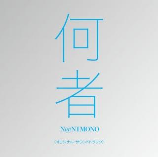 何者(オリジナル・サウンドトラック)