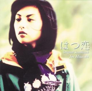 Hatsukoi Original Sound Track