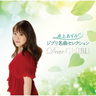 ジブリ名曲セレクション〜Dear GHIBLI