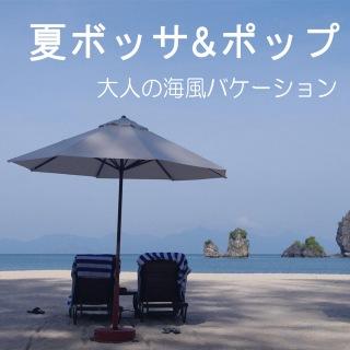 夏ボッサ&ポップ〜大人の海風バケーション