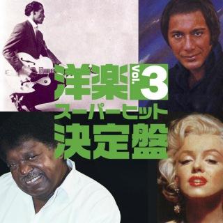 洋楽スーパーヒット決定盤 VOL . 3