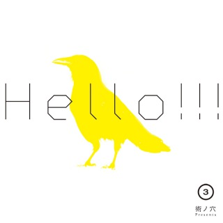 術ノ穴Presents「Hello!!!vol.3」