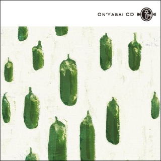 音野菜CD 〜eatrip music marche〜