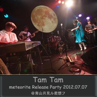 meteorite Release Party 2012.07.07@青山月見ル君想フ(24bit/48kHz)