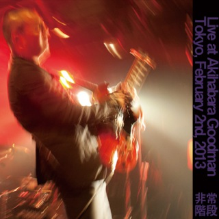 Live at Akihabara Goodman,Tokyo,February 2nd,2013(DSD 2.8MHz+mp3 ver.)