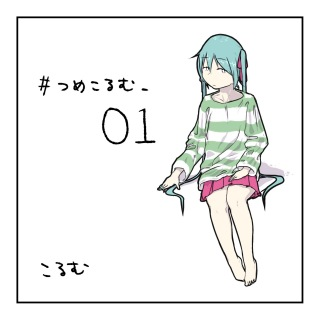 #つめこるむ_01