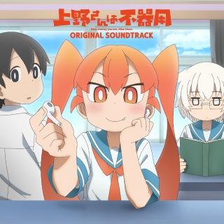 TVアニメ「上野さんは不器用」オリジナル・サウンドトラック