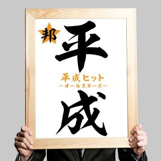 平成ヒット~オールスターズ~